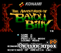 Adventures of Bayou Billy / Приключения Билли