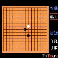 Gomoku Narabe / Гомоку Нарабе