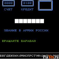 онлайн игра Pole Chudes 2 / Поле чудес 2