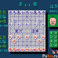 Zhong Guo Xiang Qi (Chinese Chess) / Китайские шахматы