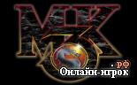 онлайн игра Mortal Kombat 3