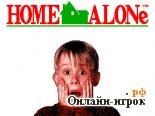 онлайн игра Home Alone