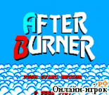 онлайн игра After burner