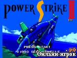 онлайн игра Power Strike II