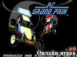 онлайн игра R.C. Grand Prix
