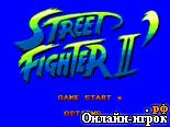 онлайн игра Street Fighter 2