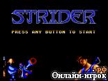 онлайн игра Strider
