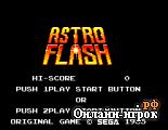 онлайн игра Astro Flash