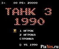 онлайн игра Tank 1990 / Танк 1990 (Танчики)