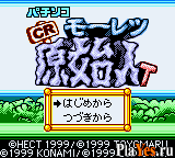 онлайн игра Pachinko CR Mouretsu Genshijin T