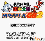 онлайн игра Uchuu Nin Tanaka Tarou de RPG Tsukuru GB2