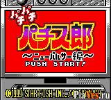 онлайн игра Pachi Pachi Pachi-Slot - New Pulsar Hen