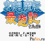 онлайн игра Gensoumaden Saiyuuki - Sabaku no Shikami