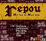 онлайн игра Heroes of Might and Magic