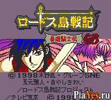 онлайн игра Lodoss Tou Senki - Eiyuu Kishiden GB