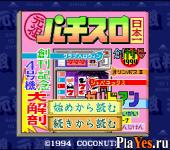 Ganso Pachi Slot Nippon ichi