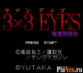 онлайн игра 3x3 Eyes - Seima Kourinden