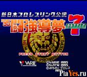 онлайн игра Shin Nippon Pro Wresling 95 Tokyo Dome Battle 7