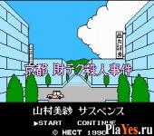 Yamamura Misa Suspense - Kyouto Zaiteku Satsujin Jiken / Ямамура Миса Саспенс - Кийото Зайтеку Сатсуджин Джикен