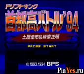 Drift King - Shutokou Battle 94