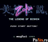 Bishin Densetsu Zoku - The Legend of Bishin