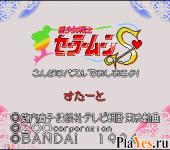 Bishoujo Senshi Sailor Moon S - Kondo ha Puzzle de Oshiokiyo!