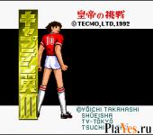 Captain Tsubasa 3 - Koutei no Chousen