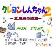 Crayon Shin chan 2 - Daimaou no Gyakushuu