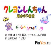Crayon Shin chan - Arashi wo yobu Enji
