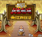 онлайн игра Daibakushou Jinsei Gekijou - Ooedo Nikki