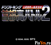 Drift King - Shutokou Battle 2