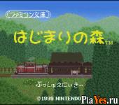 Famicom Bunko - Hajimari no Mori