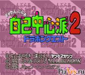 Gambler Jikochuushinha 2 - Dorapon Quest