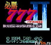 Hisshou 777 Fighter II - Pachi Slot Maruhi Jouhou