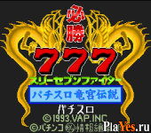 Hisshou 777 Fighter - Pachi Slot Ryuuguu Densetsu