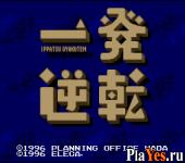Ippatsu Gyakuten - Keiba Keirin Kyotei