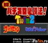 Jissen Pachi Slot Hisshouhou! Twin Vol 2