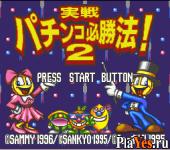 онлайн игра Jissen Pachinko Hisshouhou! 2