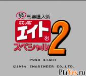 онлайн игра Keiba Eight Special 2