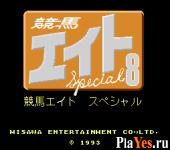 онлайн игра Keiba Eight Special