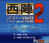 онлайн игра Nishijin Pachinko Monogatari 2