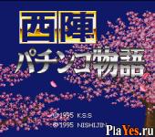 онлайн игра Nishijin Pachinko Monogatari