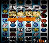Pachi Slot Kanzen Kouryaku - Universal Shindai Nyuuka Volume 1