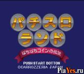 Pachi Slot Land - Pachi Pachi Coin no Densetsu