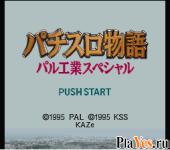Pachi Slot Monogatari - PAL Kougyou Special