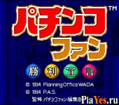 Pachinko Fan - Shouri Sengen