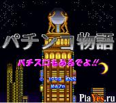 Pachinko Monogatari - Pachi Slot mo Aru deyo!!
