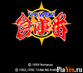 Power Soukoban
