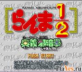 Ranma Nibunnoichi - Gu Choki Ougi Jaanken
