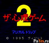 Shinri Game 2 The - Magical Trip